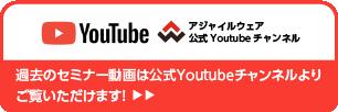 過去のセミナー動画は公式Youtubeチャンネルよりご覧いただけます!