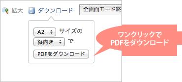 PDF出力も可能<br /> 大きな紙でも確認してみましょう