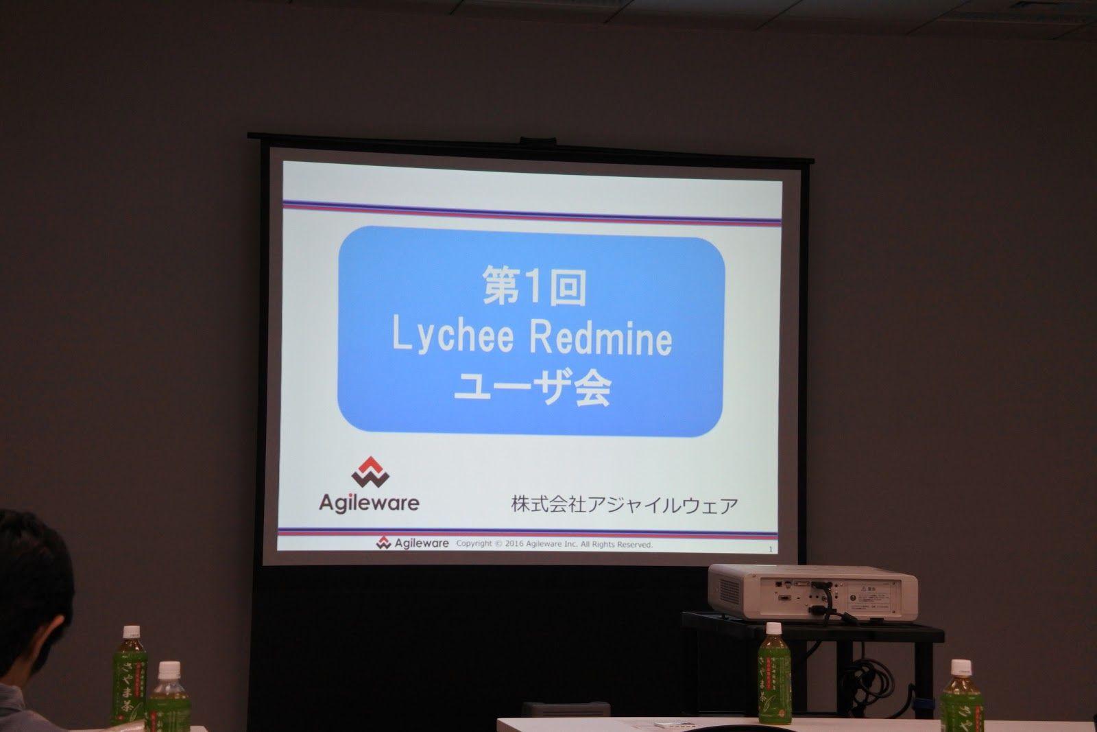 第1回 Lychee Redmineユーザ会