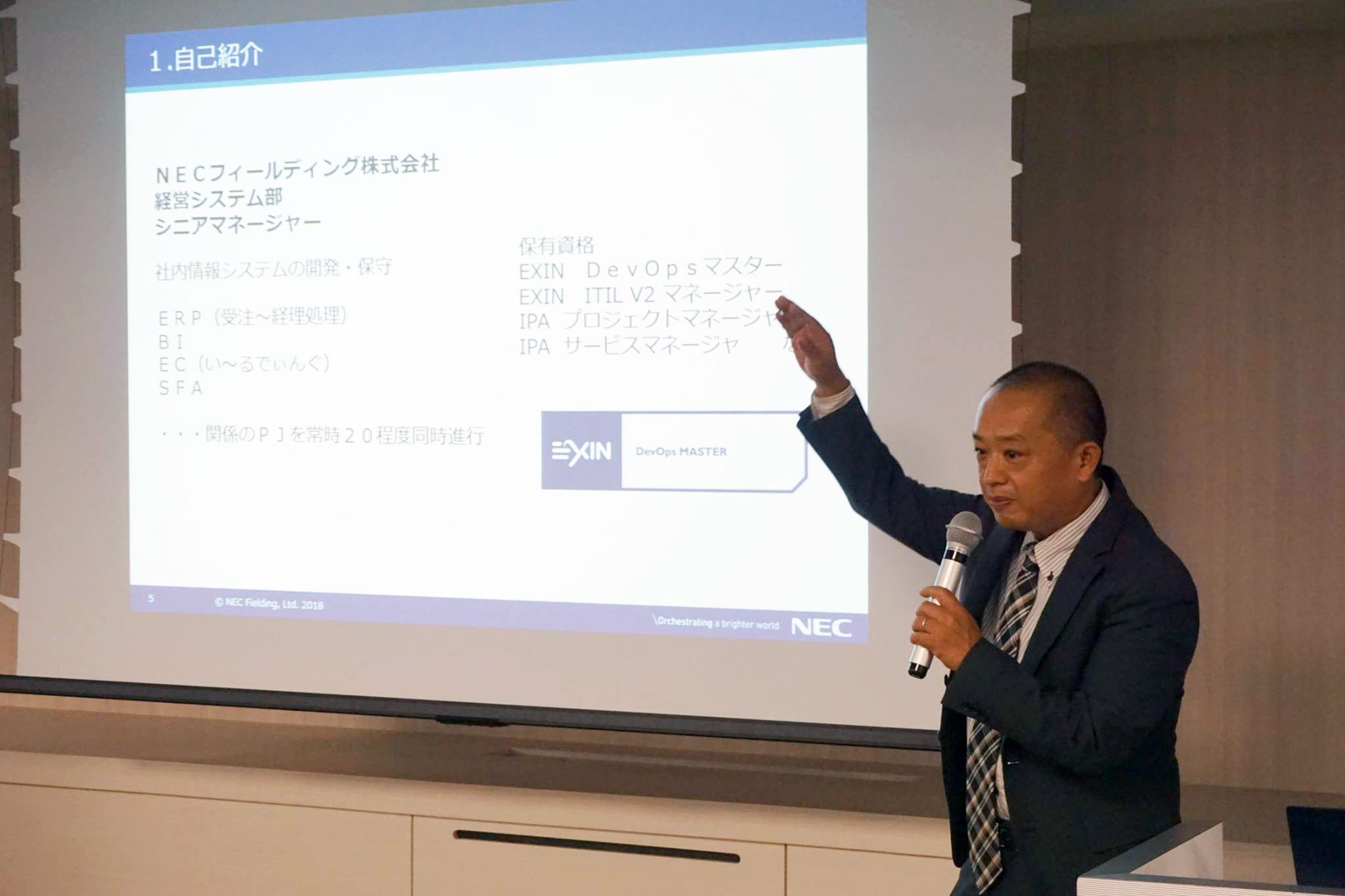 NECフィールディング株式会社 福井 桂太様