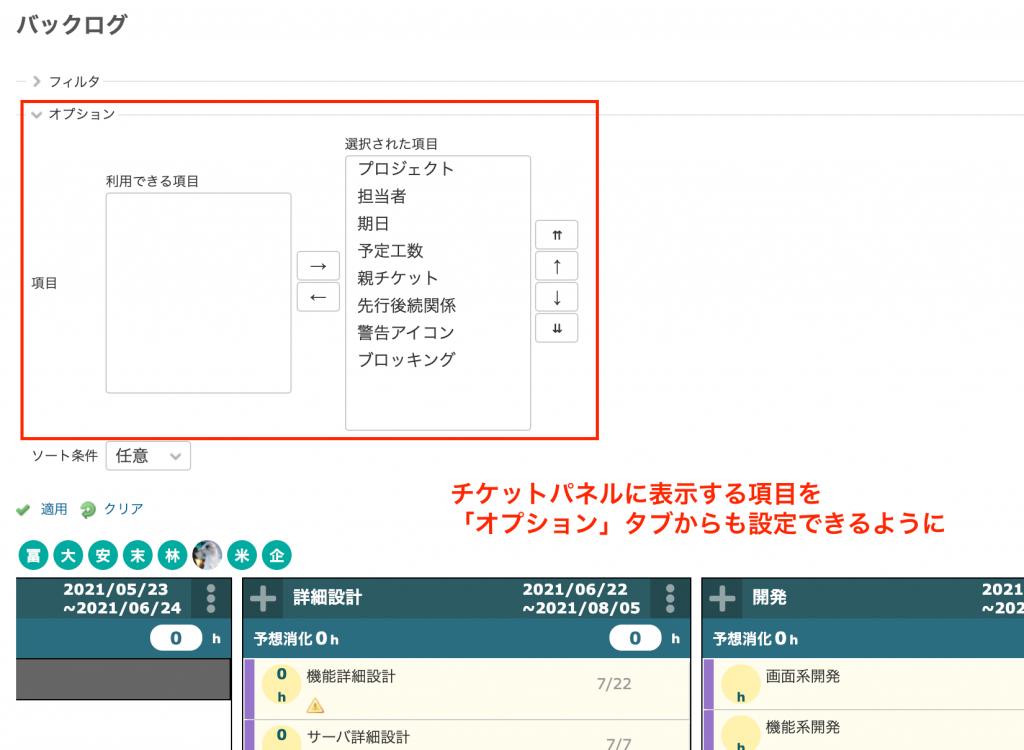 オプションタブで表示項目変更