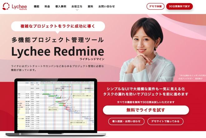 Lychee Redmine